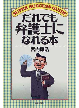 だれでも弁護士になれる本