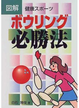 図解ボウリング必勝法 健康スポーツ