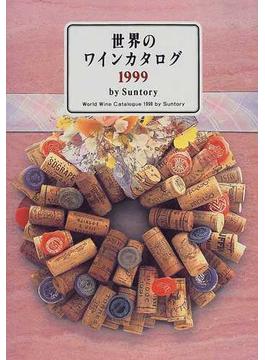世界のワインカタログ 1999