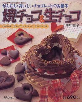 焼チョコ&生チョコ かんたん・おいしいチョコレートのお菓子