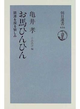 お馬ひんひん 語源を探る愉しみ(朝日選書)