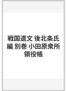 戦国遺文 後北条氏編 別巻 小田原衆所領役帳