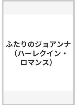 ふたりのジョアンナ(ハーレクイン・ロマンス)