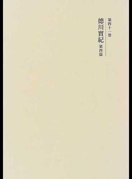 国史大系 新訂増補 新装版 第41巻 徳川実紀 第4篇