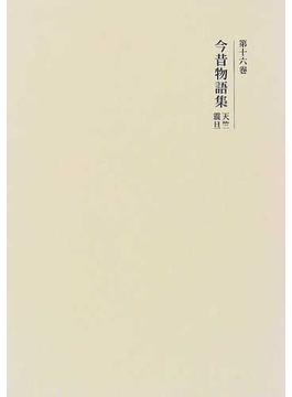国史大系 新訂増補 新装版 第16巻 今昔物語集 天竺 震旦