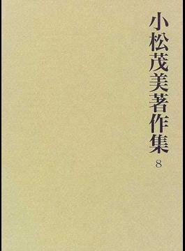 小松茂美著作集 8 二荒山本後撰和歌集の研究 2