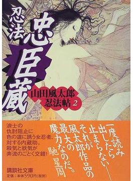 忍法忠臣蔵(講談社文庫)