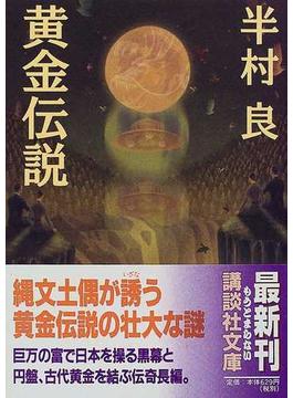 黄金伝説(講談社文庫)
