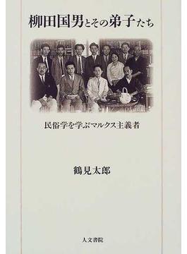 柳田国男とその弟子たち 民俗学を学ぶマルクス主義者