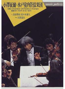 小沢征爾=水戸室内管弦楽団 奇跡のオーケストラヨーロッパを行く