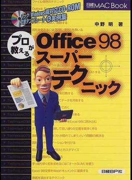 プロが教えるOffice98スーパーテクニック