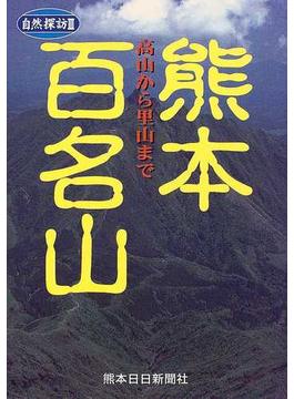 熊本百名山 高山から里山まで