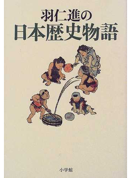 羽仁進の日本歴史物語