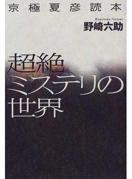 超絶ミステリの世界 京極夏彦読本