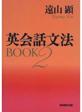 英会話文法BOOK 2
