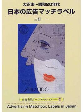日本の広告マッチラベル 大正末〜昭和20年代