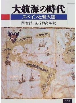 大航海の時代 スペインと新大陸