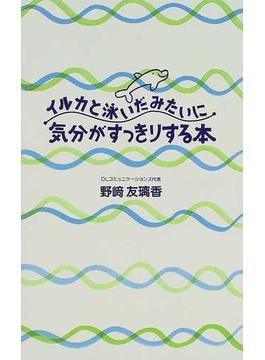 イルカと泳いだみたいに気分がすっきりする本