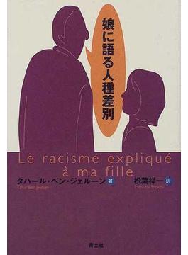 娘に語る人種差別