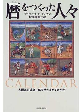暦をつくった人々 人類は正確な一年をどう決めてきたか