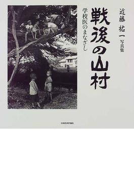 戦後の山村 学校医のまなざし 近藤祐一写真集
