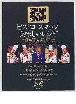 ビストロスマップ美味しいレシピ SMAP×SMAP