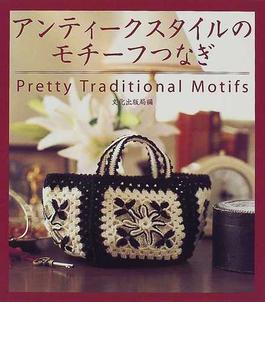 アンティークスタイルのモチーフつなぎ Pretty traditional motifs