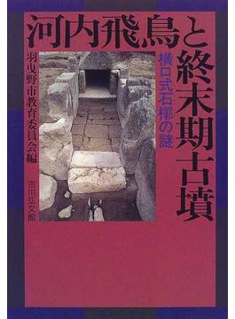 河内飛鳥と終末期古墳 横口式石槨の謎