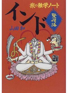 インド旅の雑学ノート 驚愕編