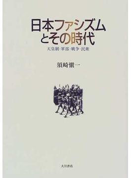 日本ファシズムとその時代 天皇制・軍部・戦争・民衆