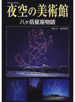夜空の美術館 八ケ岳星座物語 フォト&エッセイ