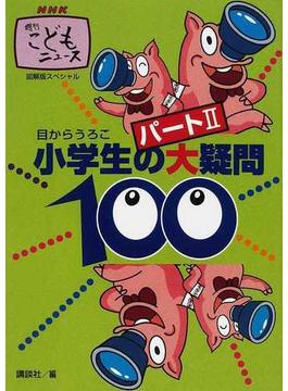 小学生の大疑問100 NHK週刊こどもニュース 図解版スペシャル 目からうろこ パート2