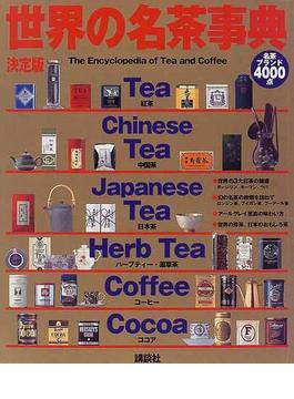 世界の名茶事典 決定版