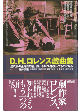 D.H.ロレンス戯曲集 『炭坑夫の金曜日の夜』『嫁』『オルロイド夫人やもめになる』