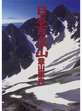 日本百名山登山案内