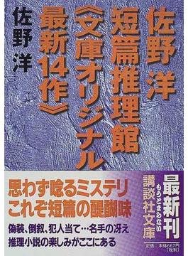 佐野洋短篇推理館 文庫オリジナル最新14作(講談社文庫)