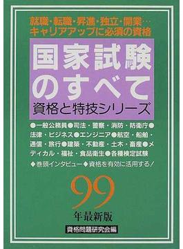 国家試験のすべて 99年最新版