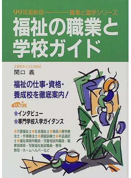 福祉の職業と学校ガイド 99年最新版