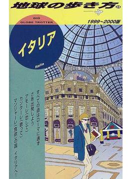 地球の歩き方 1999〜2000版 24 イタリア