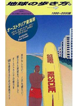 地球の歩き方 1999〜2000版 85 オーストラリア東海岸