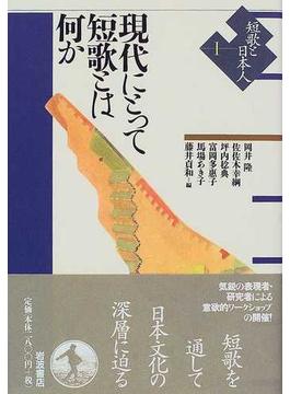 短歌と日本人 1 現代にとって短歌とは何か