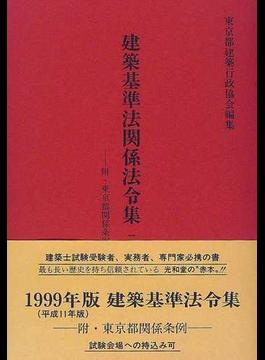 建築基準法関係法令集 1999年版