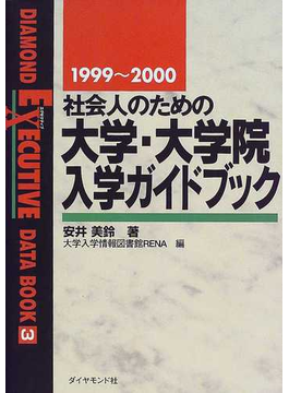社会人のための大学・大学院入学ガイドブック 1999〜2000