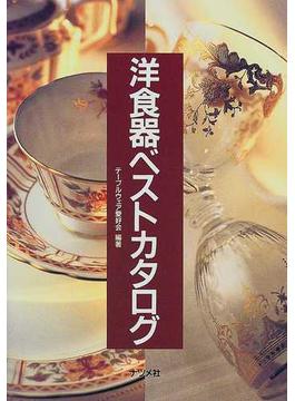 洋食器ベストカタログ