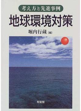 地球環境対策 考え方と先進事例