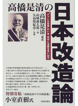 """高橋是清の日本改造論 """"デフレ大恐慌""""のいま、死中に活路を見い出す"""