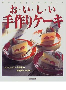 おいしい手作りケーキ Happy sweets