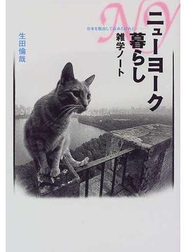 ニューヨーク暮らし雑学ノート 日本を脱出してはみたけれど……