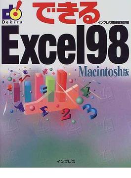 できるExcel98 Macintosh版