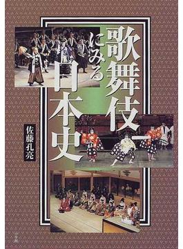 歌舞伎にみる日本史